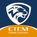 猎豹云矿ctcm官方版app下载 v1.0.0