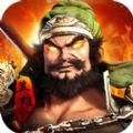 三国英雄令游戏官方网站安卓版 v1.0.0