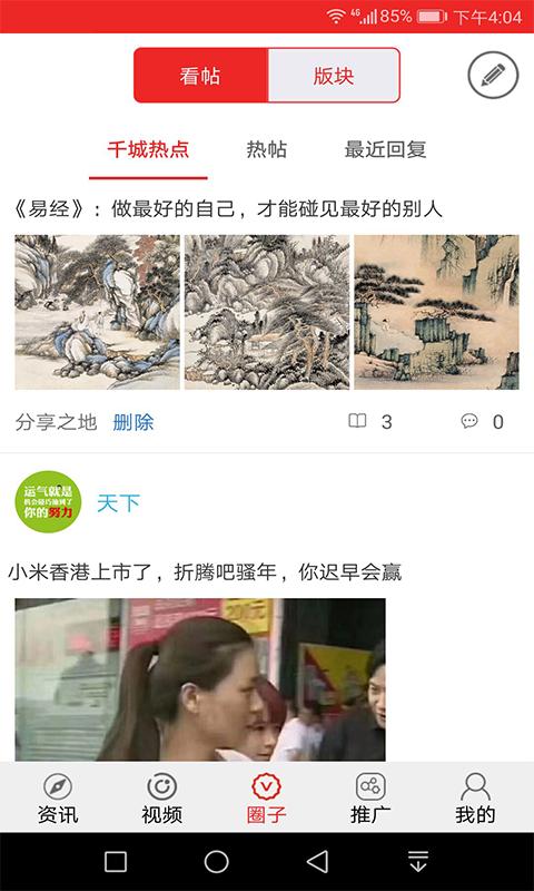 千城快讯app官方客户端图2: