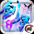 剑灵世界ol游戏官网最新版 v1.0