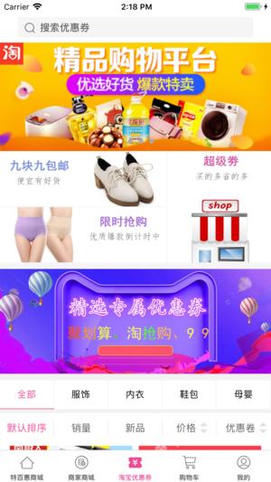 淘惠街官方版app下载图2: