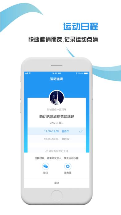 韵动吧app官方手机版下载图2: