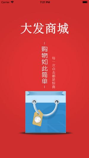 大发商城官方版app下载图4: