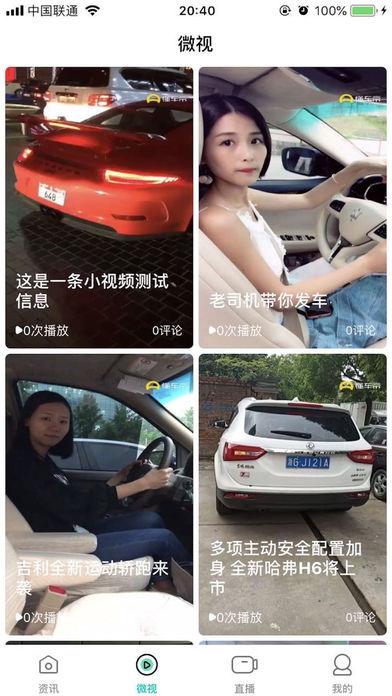 汽车微视app官方下载图2: