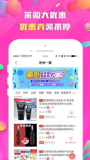 小袋鼠优购app下载手机版图3: