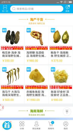 海南鲜优品app图3