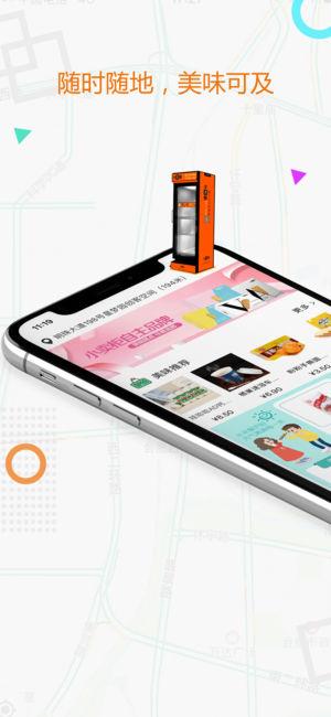 小卖柜官方app手机版下载图2: