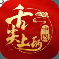 舌尖上的中国游戏
