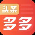 头条多多邀请码官方版app下载 v1.0.4