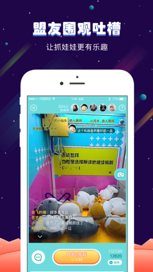 星球抓娃娃机邀请码app软件下载图3: