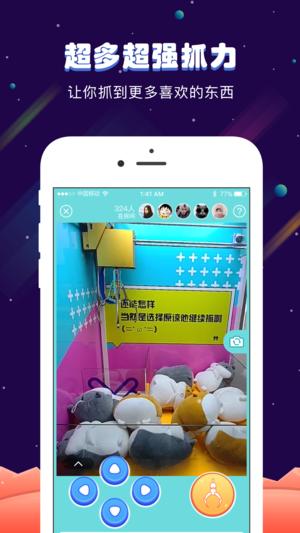 星球抓娃娃机官方手机版app图2: