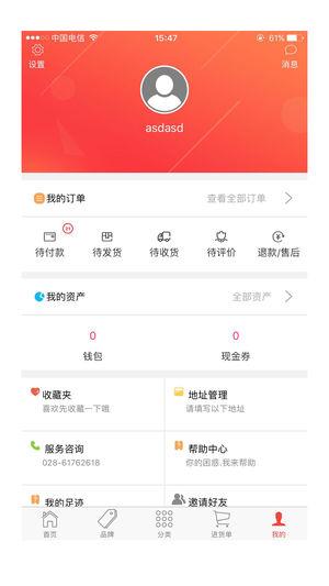 淘批发商城官方版app下载图1:
