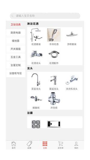 淘批发商城官方版app下载图2: