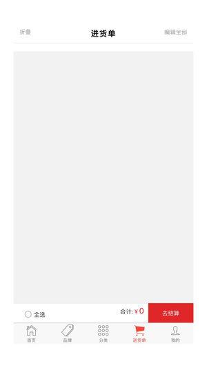 淘批发商城官方版app下载图3: