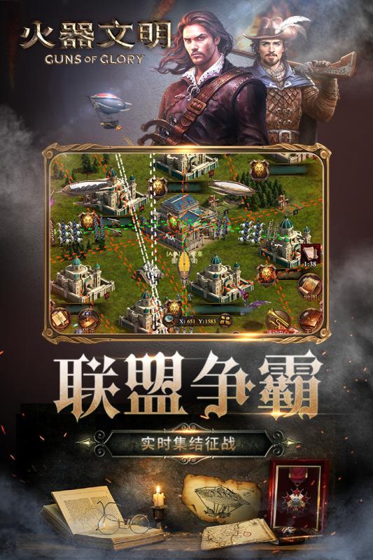 火器文明手游官方网站下载图2: