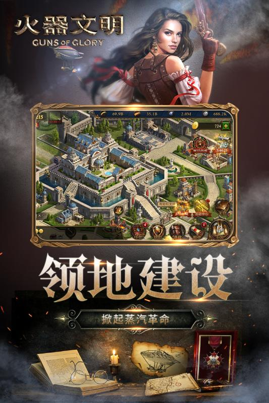 火器文明手游官方网站下载图4: