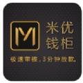 米优钱柜官方版app下载 v1.0