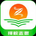 择校高考志愿填报系统2018官方版app下载 v3.7