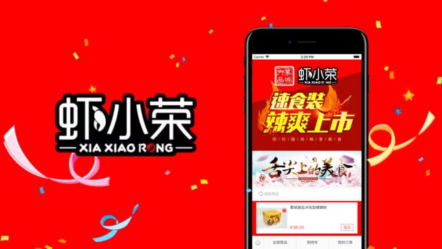 虾小荣app下载手机版图片2