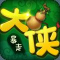 暴走大侠游戏官方正式版 v1.0