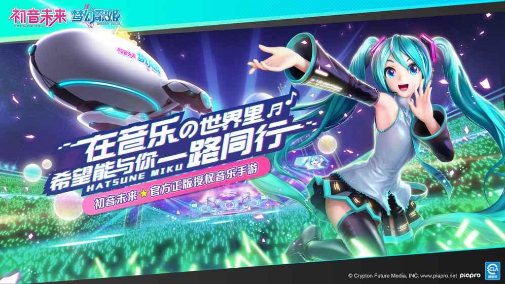初音未来梦幻歌姬掌趣官网IOS版图4: