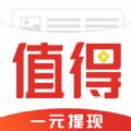 值得看看赚钱手机版app下载 v2.7.1