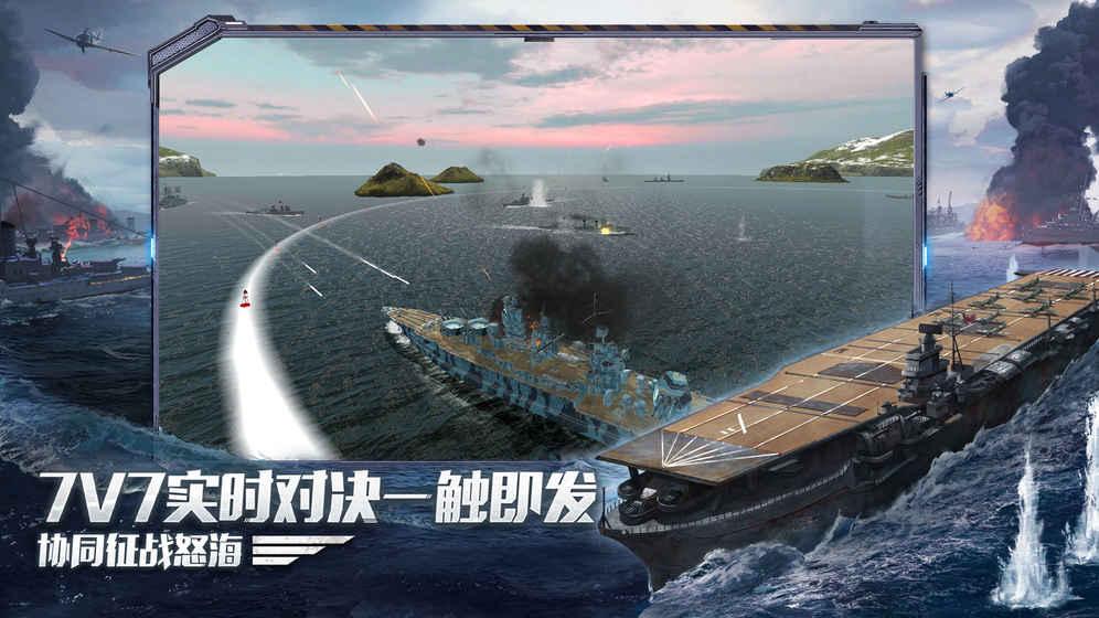 腾讯战舰世界闪击战官网下载最新正版图4: