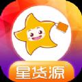 星货源app官方手机版下载 v1.0.1