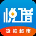 悦借钱贷超app下载手机版 v1.0