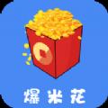 爆米花app下载手机版 v1.0.0