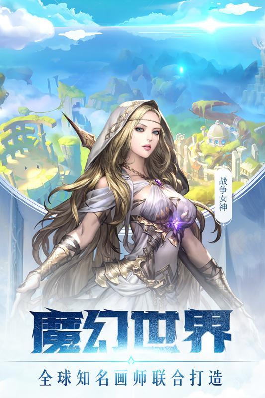 女神联盟2手游官网安卓版图4: