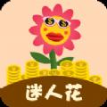 迷人花贷款官方版app下载 v1.00.01