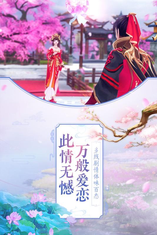 那一剑江湖正版游戏官方网站下载图2: