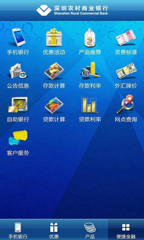 深圳农商行手机银行官网版下载图片2