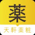 天轩药妆app下载安卓版 v1.6.0.0