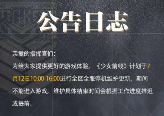 少女前线7月12日更新了什么:猩红魔女活动开启[多图]