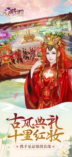 京门风月手游官网ios版图2: