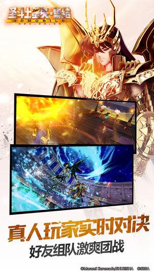 圣斗士星矢集结手游官方网站正版下载图2: