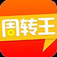 急速周转王官方版app下载 v1.0.1