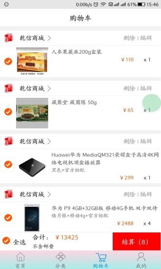 乾特商城2.0网址shop3.qiante.shop登录下载图2: