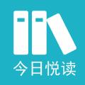 今日悦读手机版app下载安装 v1.0.0