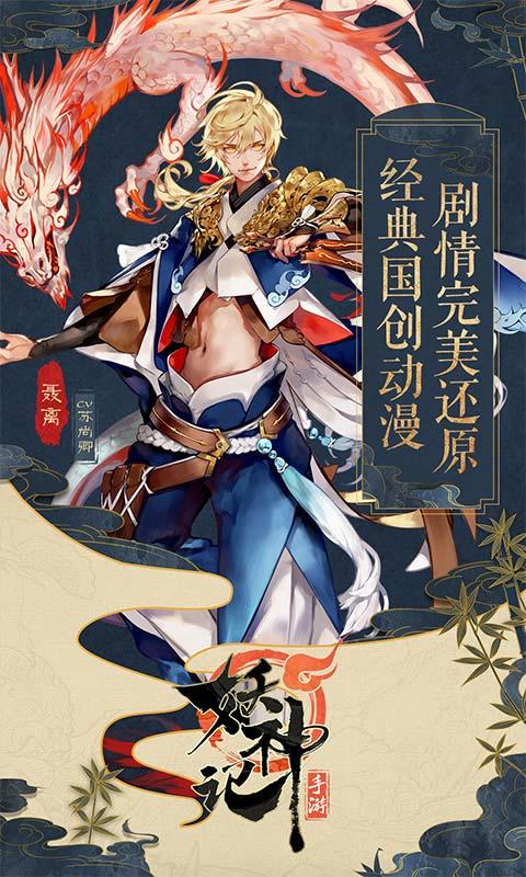 妖神记手机游戏官方网站图1: