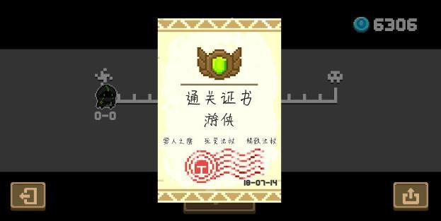 元气骑士游侠通关证书怎么得  游侠通关证书获取方法[多图]
