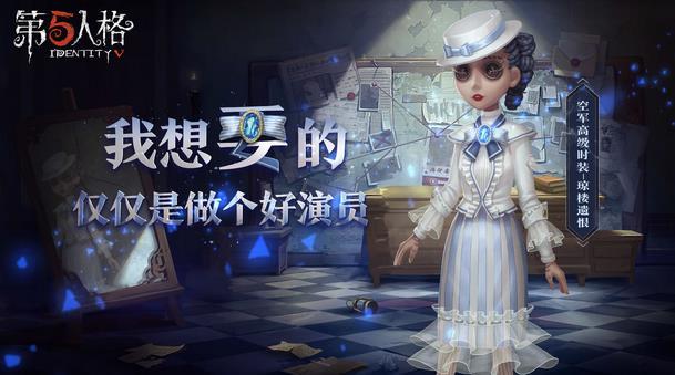 第五人格7月19日更新公告 新时装琼楼遗恨贵族之礼[多图]