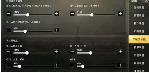 刺激战场S3赛季灵敏度设置 S3赛季最新灵敏度设置方案[多图]
