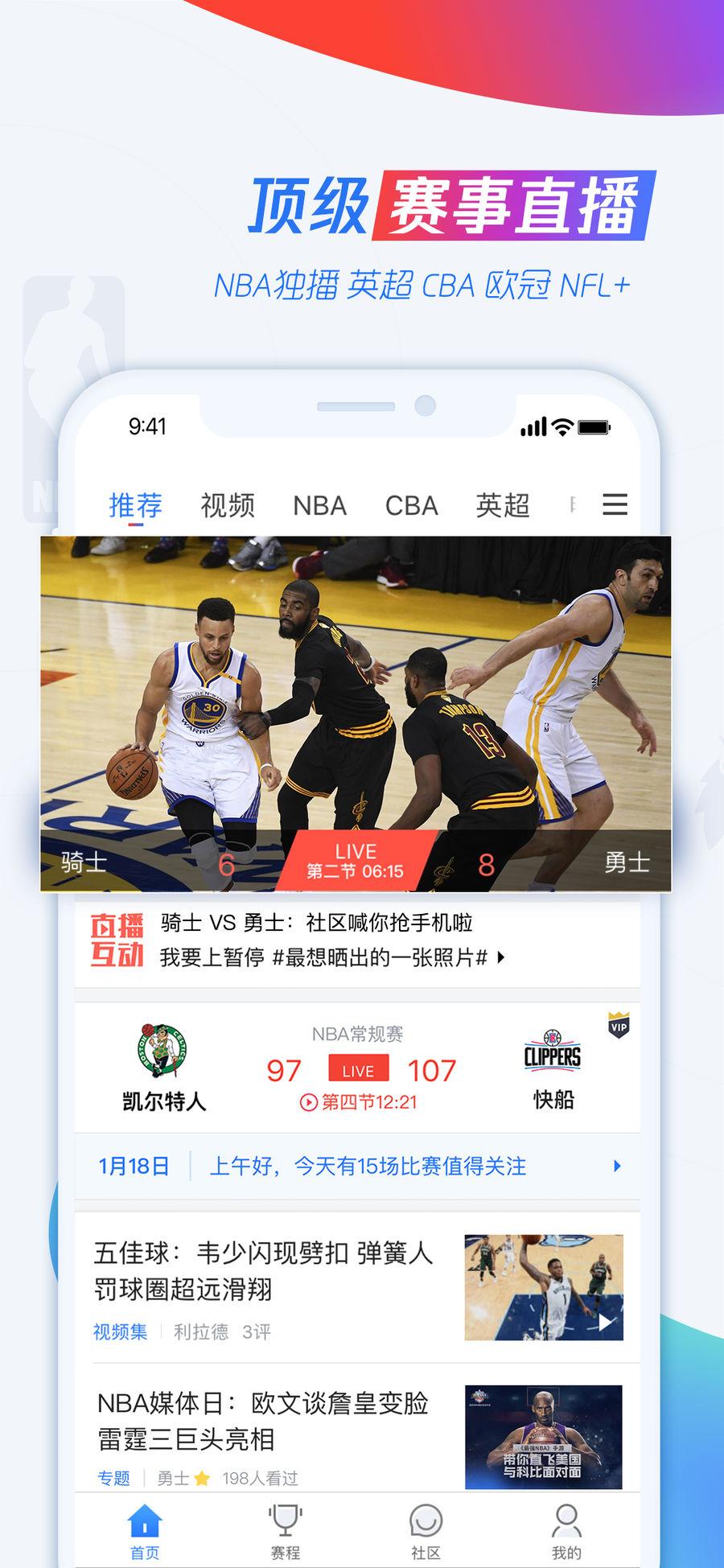 腾讯体育app图1