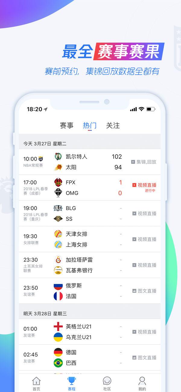 腾讯体育app图3