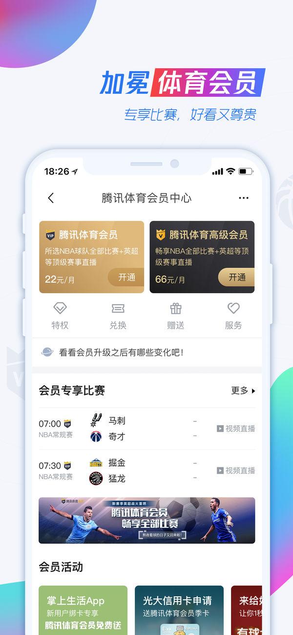 腾讯体育下载官网ios版app图2: