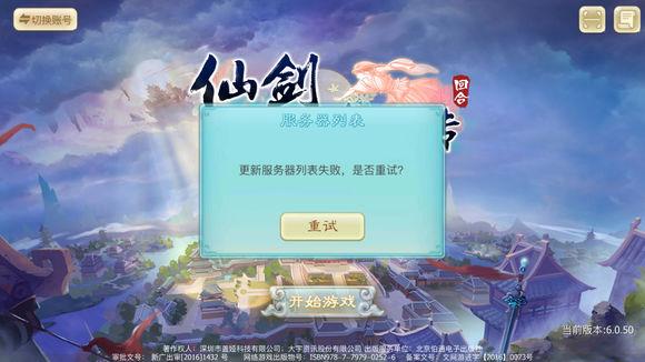 仙剑奇侠传3D回合7月19日更新公告 回魂两周年庆典开启[多图]