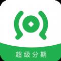 超级分期商城app官方版下载 v1.0.0